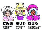 3人の芸人妖怪に注意!