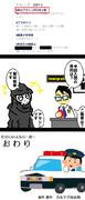 あのアサシンが日本上陸