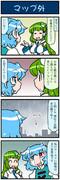 がんばれ小傘さん 2281