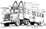 旧型ジャパリバスの線画