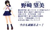 【MMDオリキャラ紹介】野崎望美【#218】
