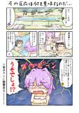 続:幸子クンが出てきた夢