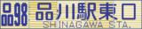 都営バス 品98 品川駅東口