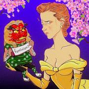 美女と獅子舞?・・・ん?