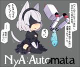 """""""ニャーア・オートマタ"""""""