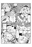才川マジやばくね漫画