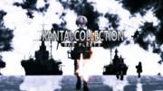 KANTAI COLLECTION  BAD FLEET 2