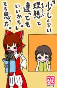 ICG一会☆5(くっさいポエム)