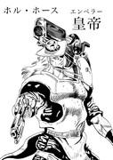ホル・ホース Ⅳ皇帝 『皇帝(エンペラー)』