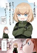 ふつうの幼女戦記
