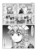 東方壱枚漫画録48「ドナドナ」