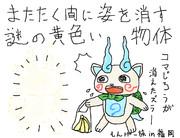 もんげー旅 in 福岡