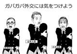ホモと学ぶ戦前の日本外交