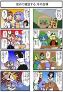 【東方手書き】東方手談32【囲碁】