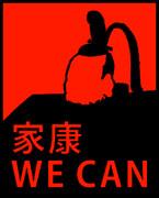 家康 WE CAN