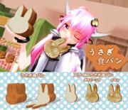 【MMD】うさぎ食パン【配布】