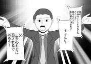 【仮面ライダーエグゼイド】逆襲のゲンム