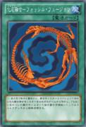 化石融合-フォッシル・フュージョン