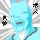 ボス見参!