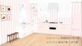 [MMDステージ配布]キッチン