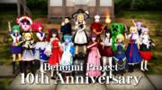 ベホイミProject 10周年記念集合絵