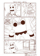 むっぽちゃんの憂鬱105
