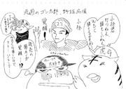 侍ジャパン応援中 3/13(月)