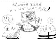 侍ジャパン応援中 3/13(月)その2