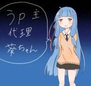 うp主代理葵ちゃんかわいい