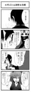 東方冷徹鬼二期(仮)