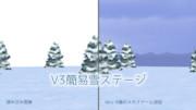 V3簡易雪ステージ配布