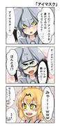 【けもフレ3コマ漫画】「アイマスク」