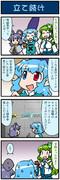 がんばれ小傘さん 2292
