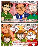 万博誘致報告書「関西弁」版に批判