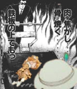 焼きサーバル