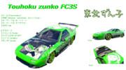 【FH3用】Zunko FC3S