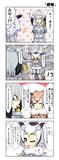 【けもフレ4コマ漫画】「威嚇」