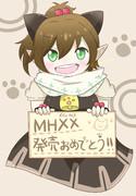 モンハンXX発売おめでとう!