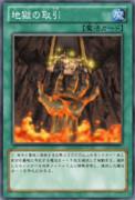 地獄の取引