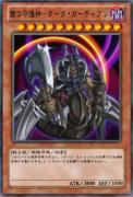 闇の守護神-ダーク・ガーディアン