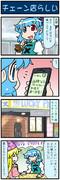 がんばれ小傘さん 2295