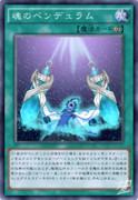 【遊戯王オリカ】 魂のペンデュラム