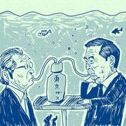 水面下の豊洲移転問題
