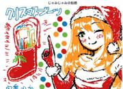 2016/12/24 ソラキャンバス