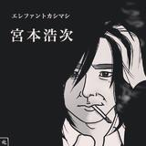 エレカシ宮本さん描いてみた。