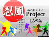 フリーゲーム「忍風Project~十人の忍~」