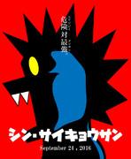 【祝・DVD&BD】シン・サイキョウサン【本日発売記念】