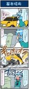 がんばれ小傘さん 2299