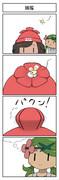 ポケモン四コマ「捕獲」