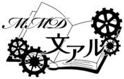 MMD文アルに使えるかもしれないロゴ
